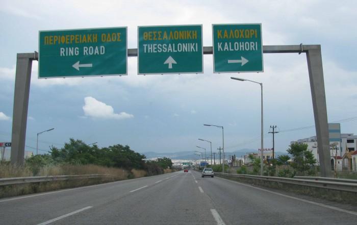 Crisi economica in Grecia